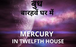 बुध बारहवें घर में (Mercury in Twelfth House)