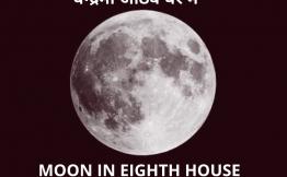चन्द्रमा आठवें घर में (Moon in Eighth House)