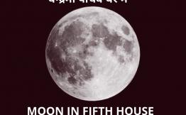 चन्द्रमा पांचवें घर में(Moon in Fifth House)