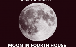 चन्द्रमा चौथे घर में (Moon in Fourth House)