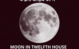 चन्द्रमा बारहवें घर में (Moon in Twelfth House)