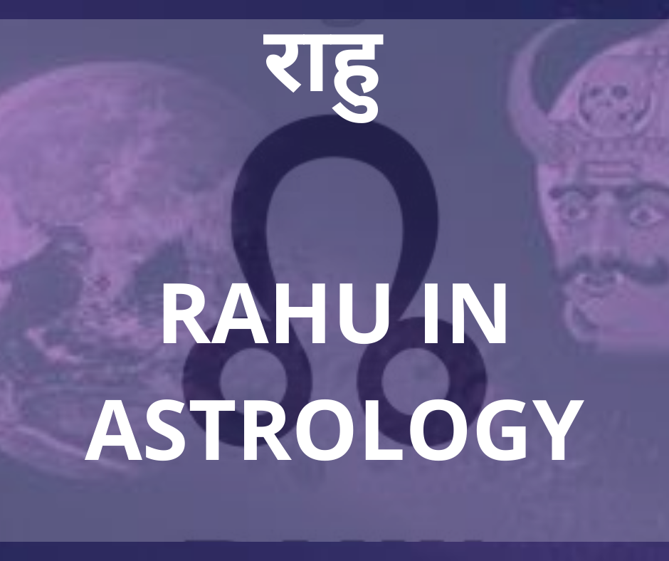 राहु (Rahu in Astrology)