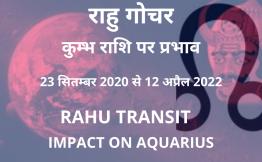 राहु गोचर-कुम्भ राशि पर प्रभाव(Rahu Transit-Impact on Aquarius) 23 सितम्बर 2020 से 12 अप्रैल 2022