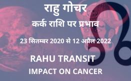 राहु गोचर - कर्क राशि पर प्रभाव(Rahu Transit-Impact on Cancer) 23 सितम्बर 2020 से 12 अप्रैल 2022
