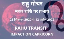 राहु गोचर - मकर राशि पर प्रभाव(Rahu Transit-Impact on Capricorn) 23 सितम्बर 2020 से 12 अप्रैल 2022