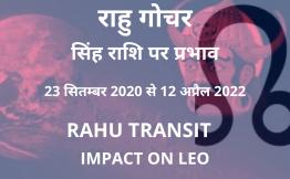 राहु गोचर - सिंह राशि पर प्रभाव(Rahu Transit-Impact on Leo) 23 सितम्बर 2020 से 12 अप्रैल 2022
