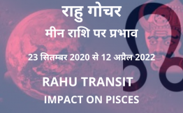 राहु गोचर - मीन राशि पर प्रभाव(Rahu Transit-Impact on Pisces) 23 सितम्बर 2020 से 12 अप्रैल 2022राहु गोचर - मीन राशि पर प्रभाव(Rahu Transit-Impact on Pisces) 23 सितम्बर 2020 से 12 अप्रैल 2022