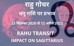 राहु गोचर - धनु राशि पर प्रभाव(Rahu Transit-Impact on Sagittarius) 23 सितम्बर 2020 से 12 अप्रैल 2022