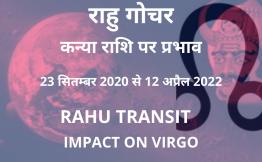 राहु गोचर-कन्या राशि पर प्रभाव(Rahu Transit-Impact on Virgo) 23 सितम्बर 2020 से 12 अप्रैल 2022