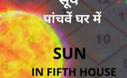 सूर्य पांचवें घर में (Sun in Fifth House)