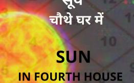 सूर्य चौथे घर में (Sun in Fourth House)