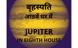JUPITER IN EIGHTH HOUSE