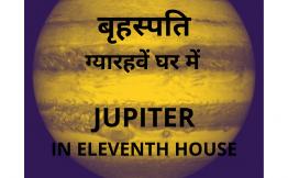 JUPITER IN ELEVENTH HOUSE