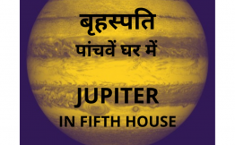 JUPITER IN FIFTH HOUSE