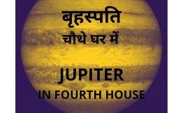JUPITER IN FOURTH HOUSE