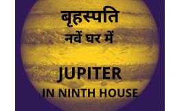 JUPITER IN NINTH HOUSE