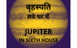 JUPITER IN SIXTH HOUSE