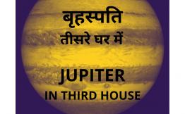 JUPITER IN THIRD HOUSE