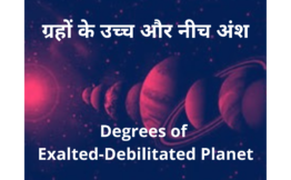 DEGREES OF EXALTED-DEBILITATED PLANET