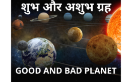 GOOD AND BAD PLANET