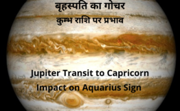 JUPITER TRANSIT TO CAPRICORN – IMPACT ON AQUARIUS SIGN