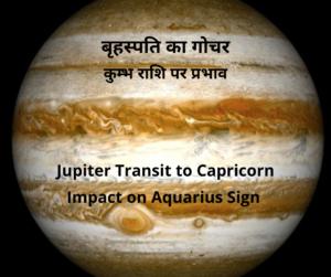 JUPITER TRANSIT TO CAPRICORN – IMPACT ON AQUARIUS SIGN