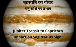 JUPITER TRANSIT TO CAPRICORN – IMPACT ON SAGITTARIUS SIGN