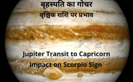 JUPITER TRANSIT TO CAPRICORN – IMPACT ON SCORPIO SIGN