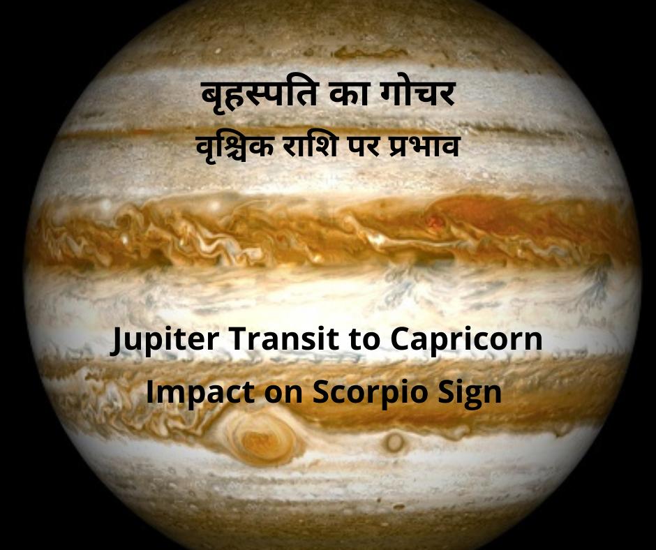 JUPITER TRANSIT TO CAPRICORN – IMPACT ON SCORPIO SIGN