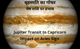 JUPITER TRANSIT TO CAPRICORN-IMPACT ON ARIES SIGN