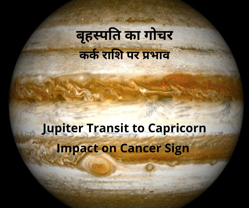 JUPITER TRANSIT TO CAPRICORN-IMPACT ON CANCER SIGN