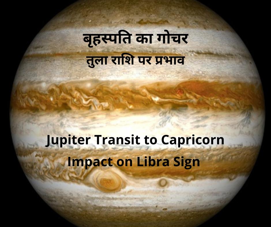 JUPITER TRANSIT TO CAPRICORN-IMPACT ON LIBRA SIGN