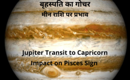 JUPITER TRANSIT TO CAPRICORN-IMPACT ON PISCES SIGN