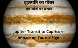 JUPITER TRANSIT TO CAPRICORN-IMPACT ON TAURUS SIGN