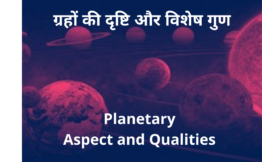 PLANETARY ASPECT AND QUALITIES