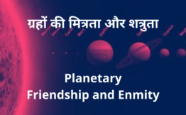 PLANETARY FRIENDSHIP AND ENMITY