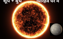 SUN AND MERCURY IN ELEVENTH HOUSE