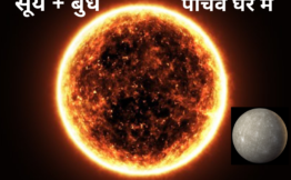 SUN AND MERCURY IN FIFTH HOUSE