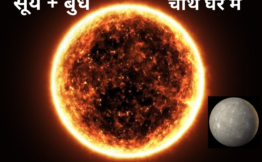 SUN AND MERCURY IN FOURTH HOUSE