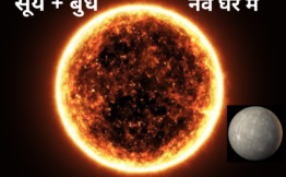 SUN AND MERCURY IN NINTH HOUSE